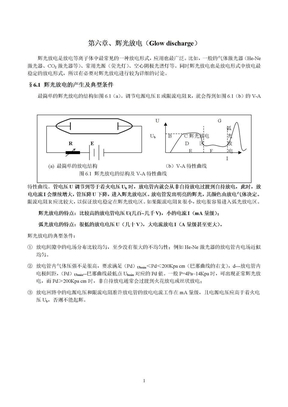 第六章、辉光放电(Glow discharge).doc