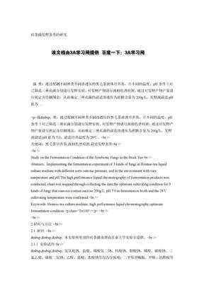 砖茶菌发酵条件的研究.doc