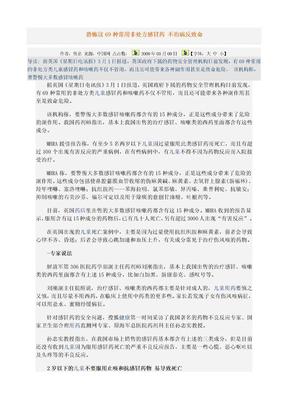 69种非处方感冒药宝宝不使用.doc
