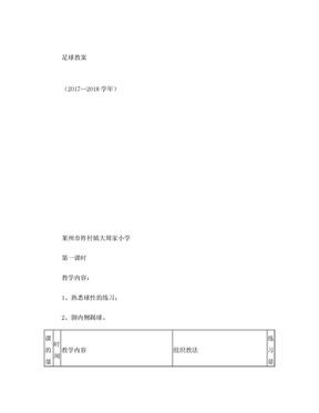 小学足球教案.doc
