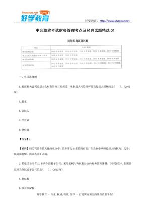 中會中會職稱考試財務管理考點及經典試題精選01.doc