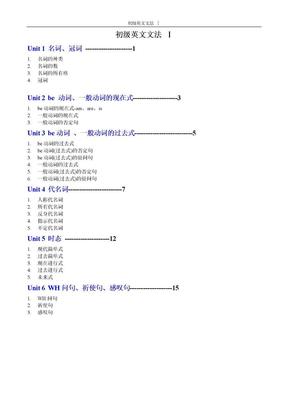 谢孟媛_初级英文文法讲义【全】整理版——可直接打印.doc