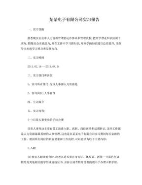 人力资源实习实习报告.doc