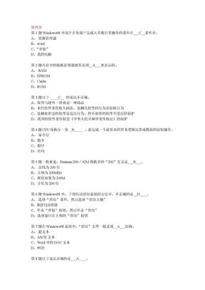 会计从业资格考试4.doc