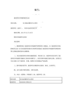 XXX环境评价报告.doc