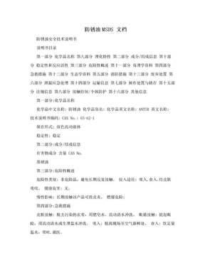 防锈油MSDS 文档.doc
