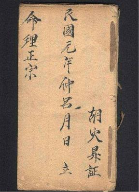 民國手抄本《命理正宗》.pdf