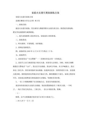 家庭火灾逃生预案演练方案.doc