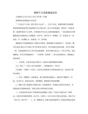 教师个人发展规划总结.doc