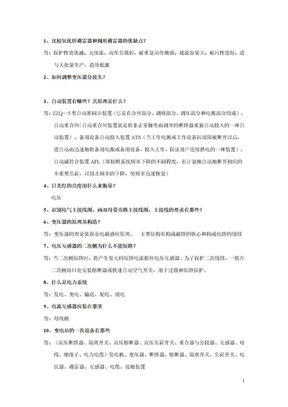 福建省电力公司招聘考试题目及其答案.doc