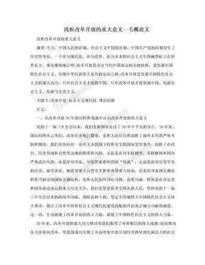 浅析改革开放的重大意义—毛概论文.doc