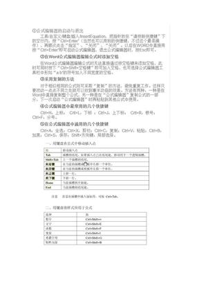 公式编辑器快捷键.doc
