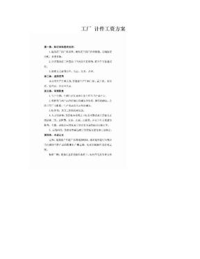 工厂 计件工资方案.doc