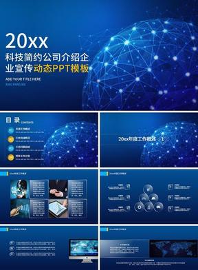 简约公司介绍企业宣传动态PPT模板