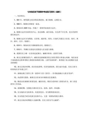 七年级历史下册期中考试复习资料(最新).docx
