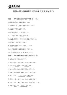 新版中日交流标准日本语初级上下册测试题01.doc