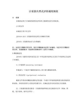 JJF1015-2014正文.doc
