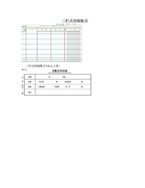 三栏式明细账页.doc