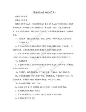 轮胎店合作协议(范文).doc