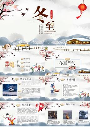 简洁浅灰清新中国风卡通二十四节气之冬至节ppt模板