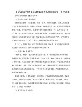 小學語文四年級語文課外閱讀訓練題目及答案_(小學語文.doc