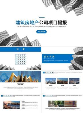 城市建筑地产商业融资计划书PPT 1152.pptx