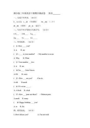 湘少版三年级英语下册期中测试卷___姓名[1].doc
