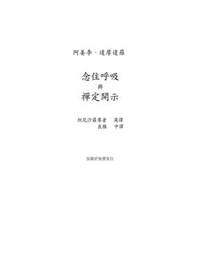 念住呼吸与禅定开示.pdf