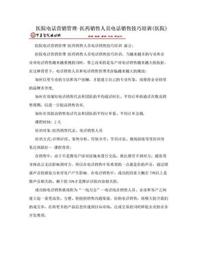医院电话营销管理-医药销售人员电话销售技巧培训(医院).doc