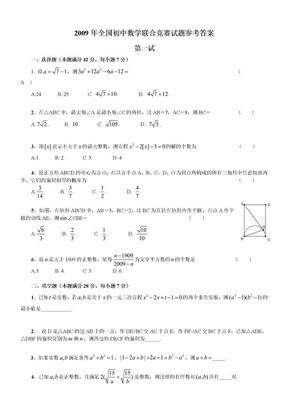 2009全国初中数学联赛.doc