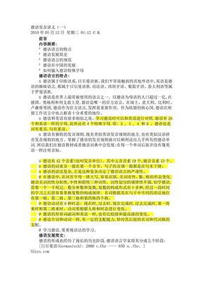 德语入门讲义.pdf