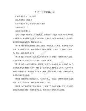 农民工工资管理办法.doc