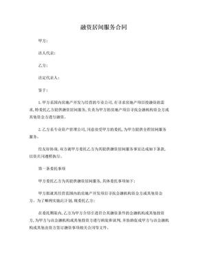 融资居间服务合同-模板.doc
