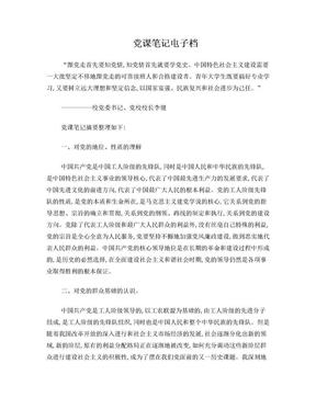 党课笔记电子档.doc