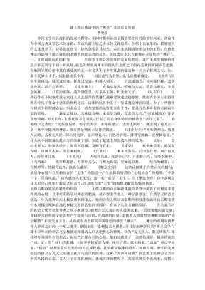 """谈王维山水诗中的""""禅意""""及其审美价值.doc"""