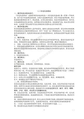 高中信息技术教案(全套).doc