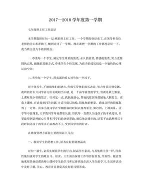 七年级第一学期班主任工作总结(2017最新) (1).doc