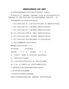 解除或终止劳动合同(关系)证明书.docx