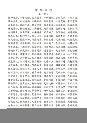 中华字经全文(已编辑好可直接打印).doc