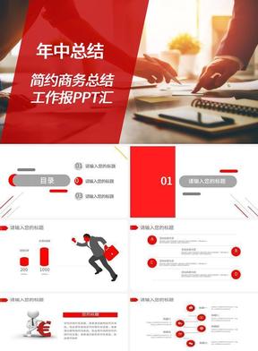 简约商务总结工作报PPT模板.pptx