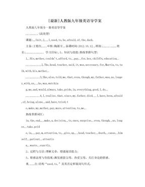 [最新]人教版九年级英语导学案.doc