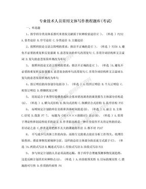 专业技术人员常用文体写作教程题库(考试).doc