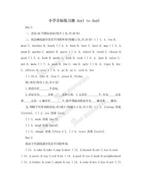 小学音标练习题 day1 to day5.doc