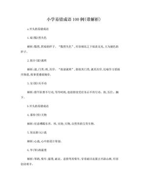 小学易错成语100例(带解析).doc