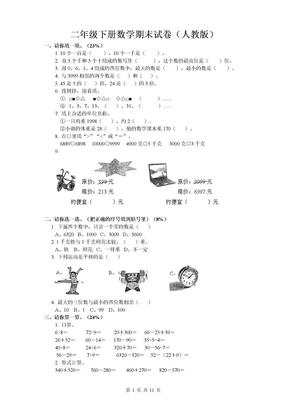二年级下册数学期末试卷(人教版)(免费下载).doc