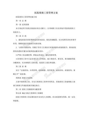 医院绩效工资管理方案.doc