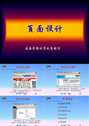 《网页设计与制作》第四章:页面设计.ppt