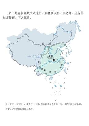 中国版图变迁.doc