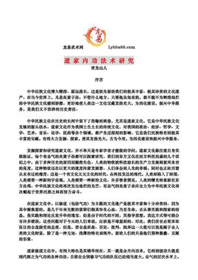 道家内功法术研究.pdf