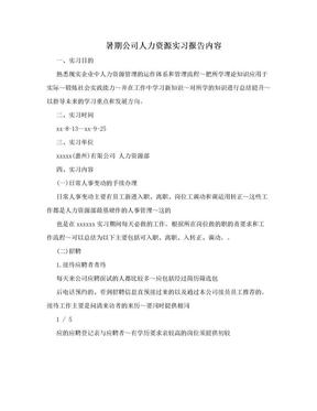 暑期公司人力资源实习报告内容.doc